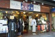 たんす屋 浅草公会堂前店ブログ