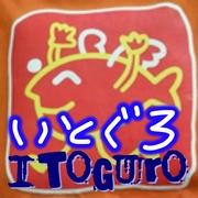 イシグロ伊東店スタッフブログ ITOGURO