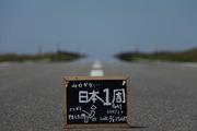 トライアンフで巡る!!!!!日本一周ぶらり旅。