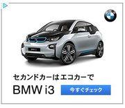電気自動車生活!BMW i3を購入しました。