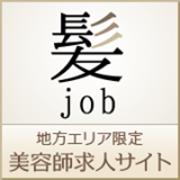 地方のための美容師求人サイト「髪job」ブログ