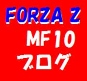 MF10フォルツァ記