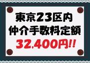 東京の賃貸『仲介手数料定額制』で頑張る不動産屋さん