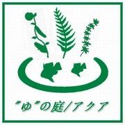 """""""ゆ""""の庭/アクア"""