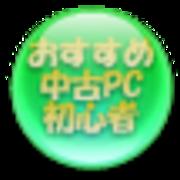 初心者向けおすすめ中古PC(new)