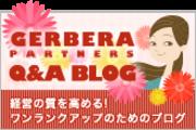 ガルベラ・パートナーズQ&Aブログ