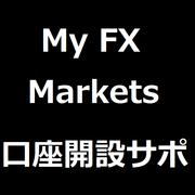公式 MyFX Markets口座開設サポートブログ