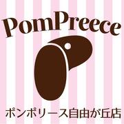 ポンポリース自由が丘店ブログ