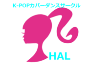 K-POPカバーダンスHAL