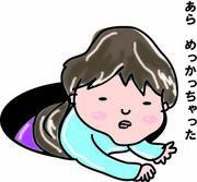 時の隙間にこんにちはっ!〜育児日記〜