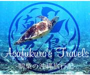朝梟の沖縄旅行記