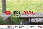 小学生の無線室 JR2TQC/シズオカHR120