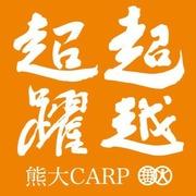 熊大CARP(原理研究会)