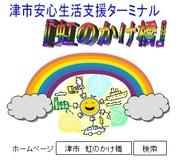津市安心生活支援ターミナル「虹のかけ橋」