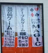 ブックメイト 本・駄菓子・景品ゲーム・対戦ゲーム・クジ・マジックの店