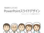 看護師さんのためのPowerPointスライドデザイン