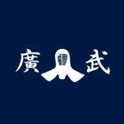 剣道具販売店 廣武さんのプロフィール