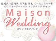 結婚式の招待状をオーダーメイド制作 メゾン ウエディング