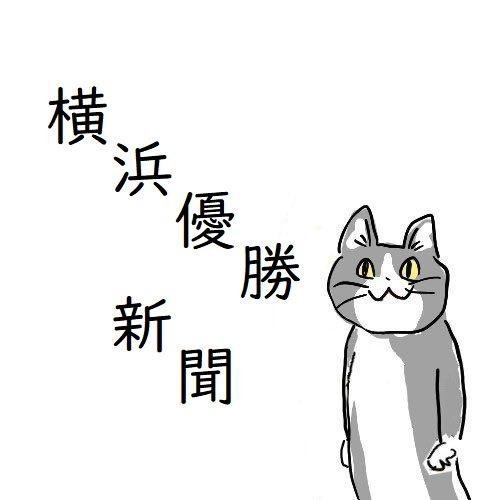 \横浜優勝新聞/さんのプロフィール