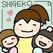シゲ子さんのプロフィール