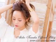 田中亜希子オフィシャルブログ