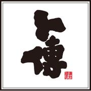 ボクデン岡山総本店