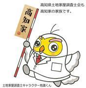 高知県土地家屋調査士会 会長のブログ