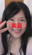 美夏さんのプロフィール