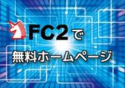 FC2で無料ホームページ
