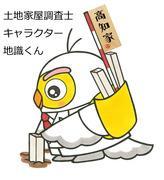 高知の土地家屋調査士田邊のブログ