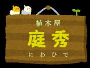 八王子の植木屋〜庭秀の独り言
