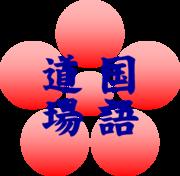 国語道場(西千葉)塾長ブログ