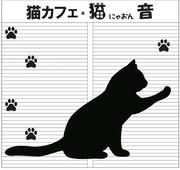 猫音のブログ