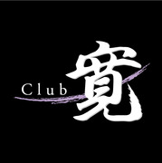 club寛_歌舞伎町高級スナック