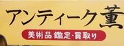 福岡県内 筑豊 北九州市を中心に買取しています。