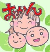 ぼちぼちオカン絵日記