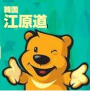 江原道 公式ブログ