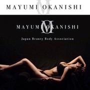 日本ビューティボディ協会 MAYUMI OKANISHIさんのプロフィール