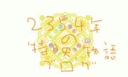 2354年の特映、情報ブログ