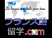 フランス語の豆知識