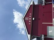 浜松うどんダイニング玉屋珈琲店です。