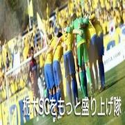 栃木SCをもっと盛り上げ隊