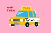 ASOBU TAIWAN タクシーチャーターで台湾旅!