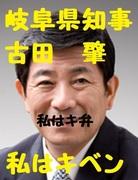 岐阜県警察本部と高山警察署と飛騨警察署の不祥事
