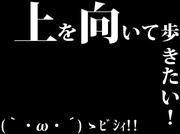 上を向いて歩きたい!(`・ω・´)ゝビシィ!!