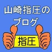 山崎指圧のブログ