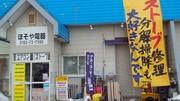秋田湯沢 ほそや電器(アトム電器倉内店)