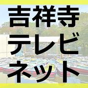吉祥寺の周辺情報、テレビ、ネットもユル〜く紹介