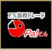 外為FX経済指標トレード・ツール Pa!くん