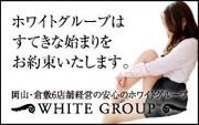 ☆人妻専門写メ日記☆ホワイトグループ☆